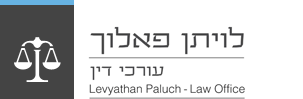משרד עורכי דין לויתן פאלוך